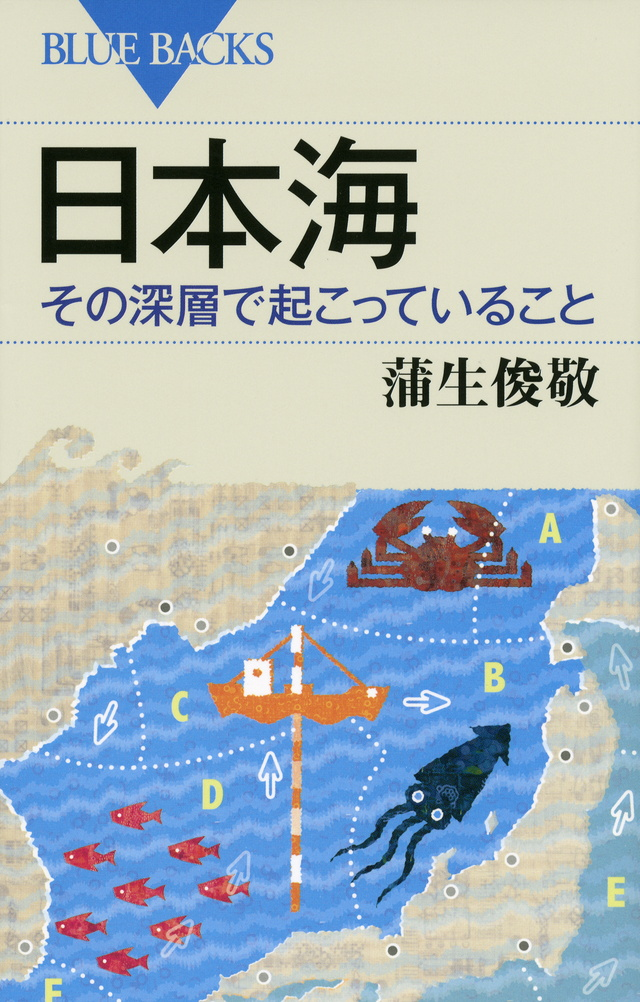 日本海 その深層で起こっていること