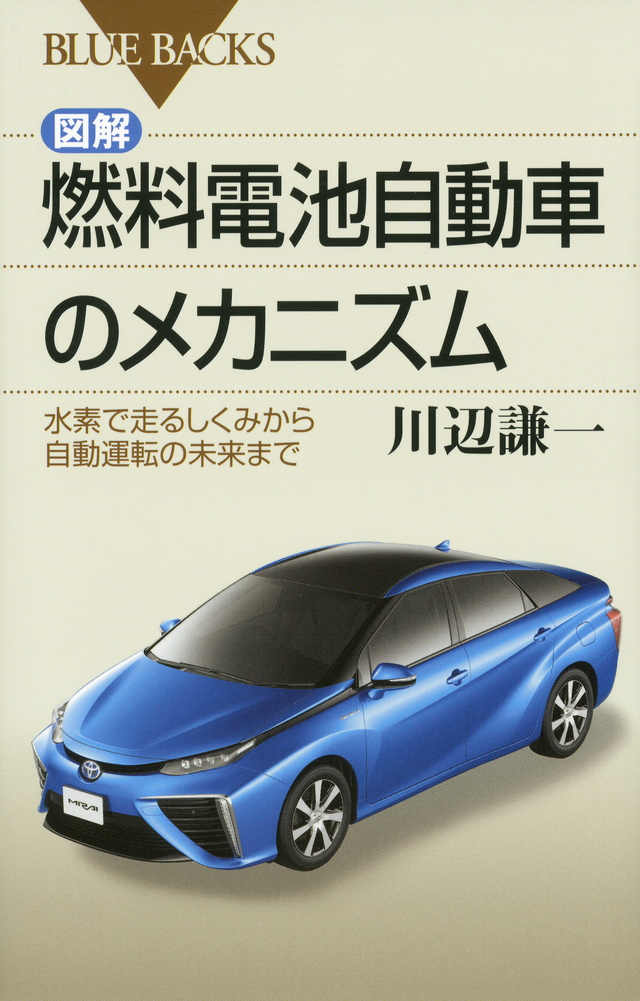 図解 燃料電池自動車のメカニズム