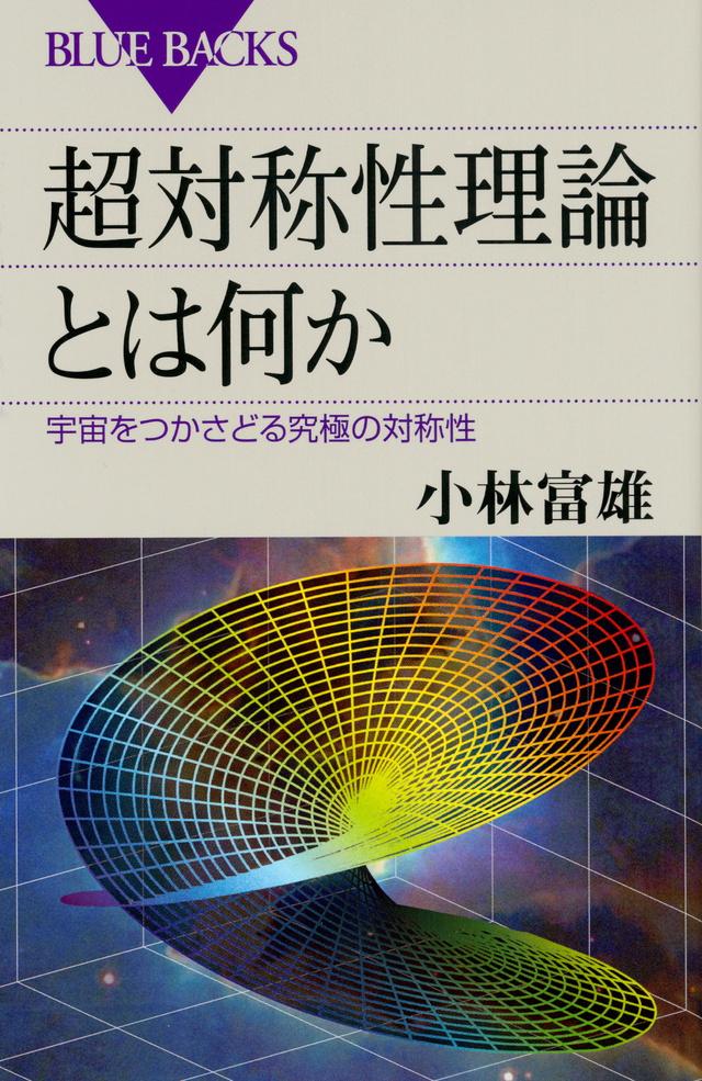 超対称性理論とは何か 宇宙をつかさどる究極の対称性