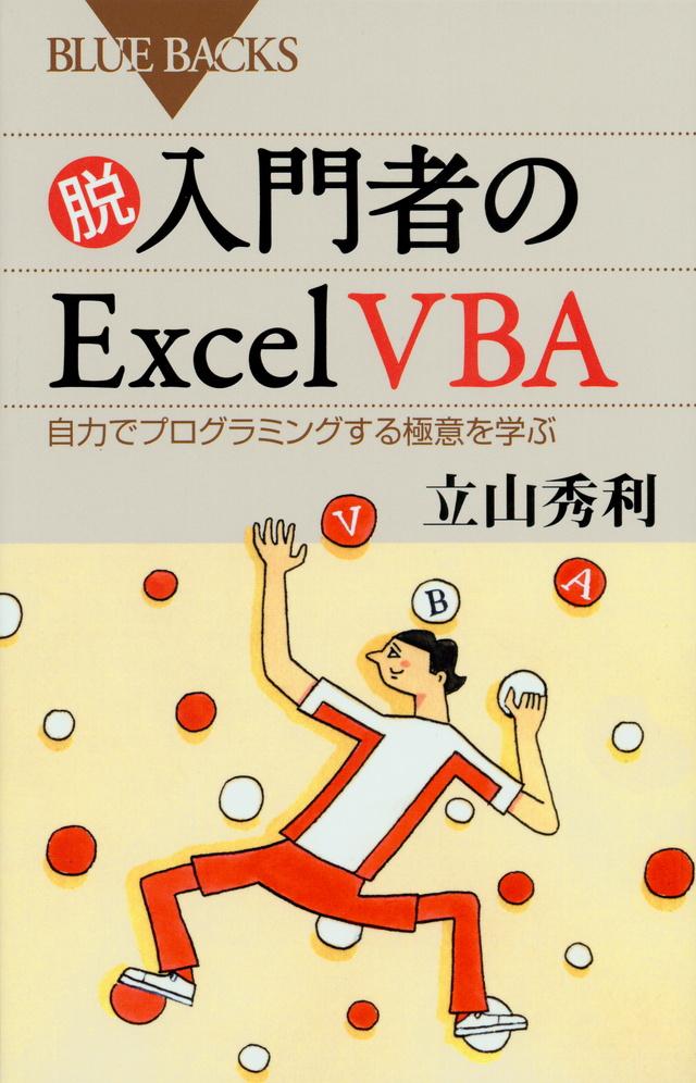 脱入門者のExcel VBA 自力でプログラミングする極意を学ぶ