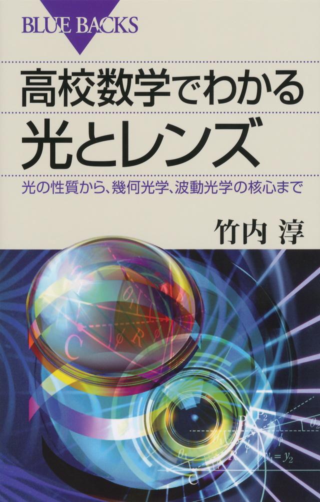 高校数学でわかる光とレンズ 光の性質から、幾何光学、波動光学の核心まで