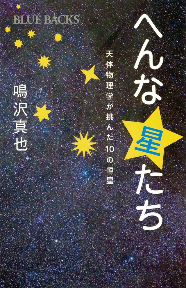 へんな星たち