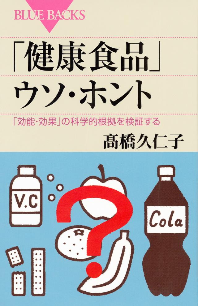 「健康食品」ウソ・ホント