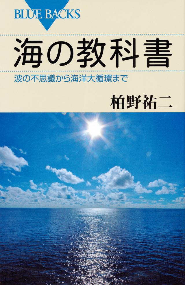 海の教科書