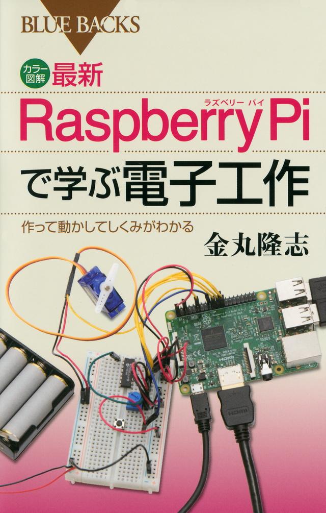 カラー図解 最新 Raspberry Piで学ぶ電子工作 作って動かしてしくみがわかる
