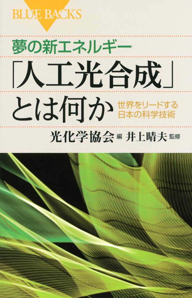 夢の新エネルギー「人工光合成」とは何か 世界をリードする日本の科学技術