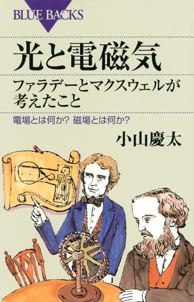 光と電磁気 ファラデーとマクスウェルが考えたこと 電場とは何か? 磁場とは何か?