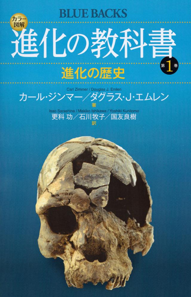カラー図解 進化の教科書 第1巻 進化の歴史