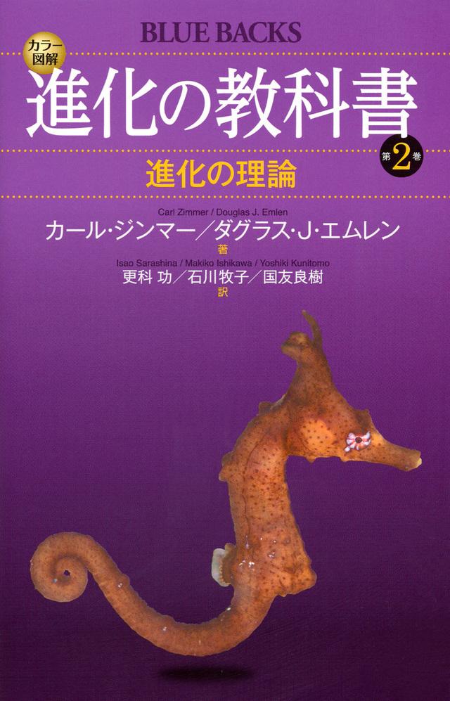 カラー図解 進化の教科書 第2巻 進化の理論