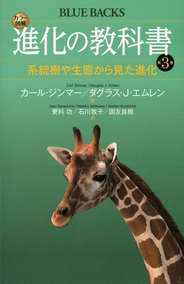 カラー図解 進化の教科書 第3巻 系統樹や生態から見た進化