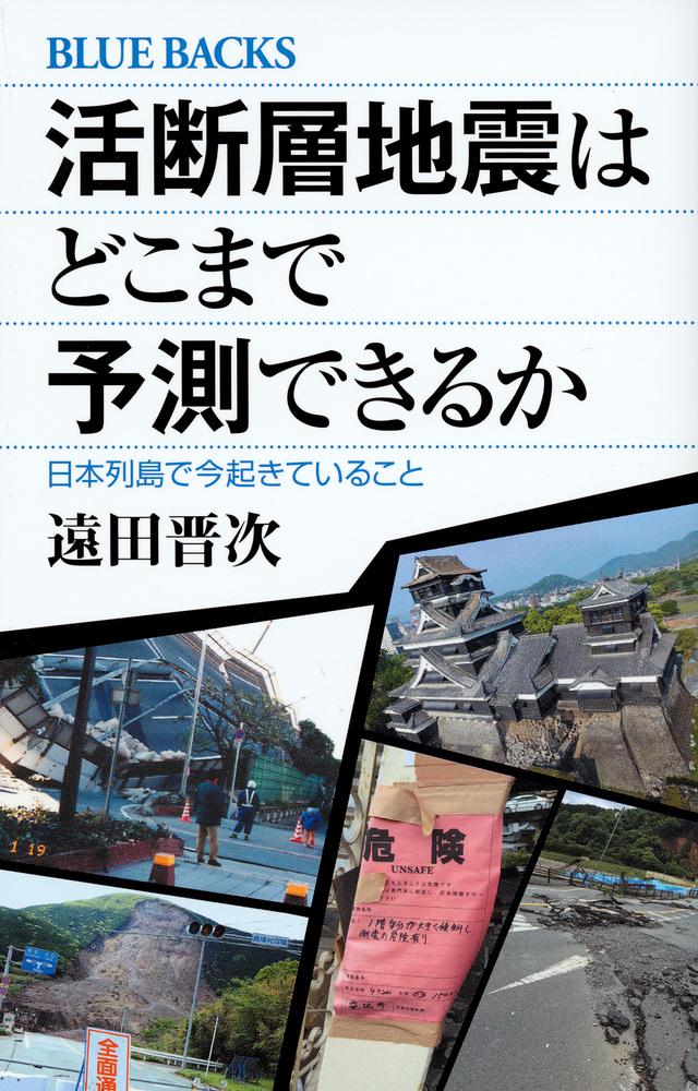 活断層地震はどこまで予測できるか 日本列島で今起きていること