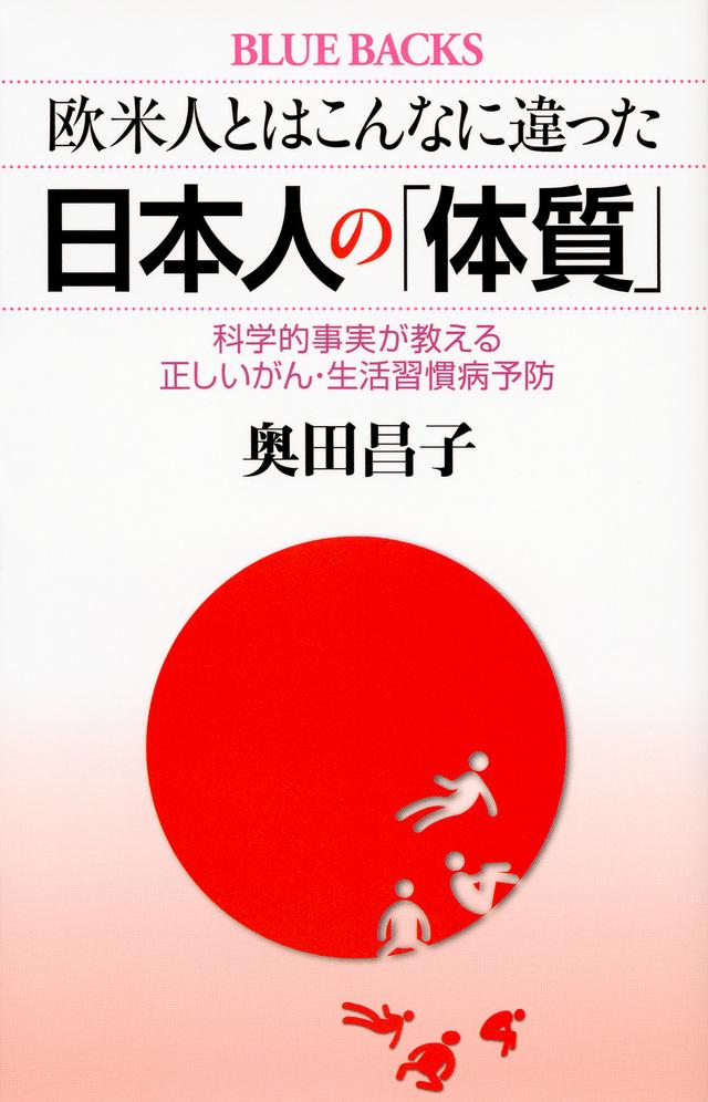 欧米人とはこんなに違った 日本人の「体質」