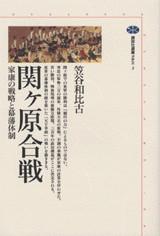 関ヶ原合戦