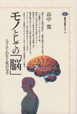 モノとしての「脳」