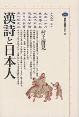 漢詩と日本人