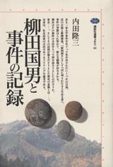 柳田国男と事件の記録