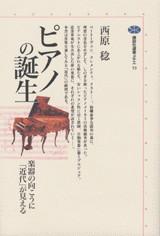 ピアノの誕生