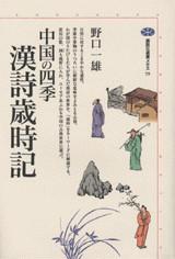 中国の四季 漢詩歳時記