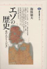 エゾの歴史