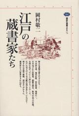 江戸の蔵書家たち