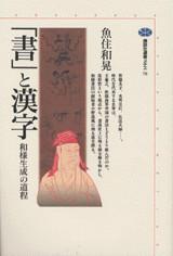 「書」と漢字