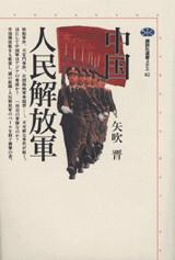中国人民解放軍