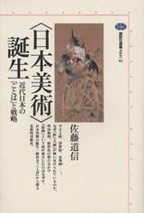 〈日本美術〉誕生