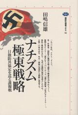 ナチズム極東戦略