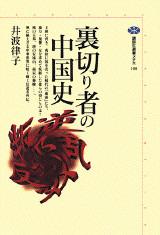 裏切り者の中国史