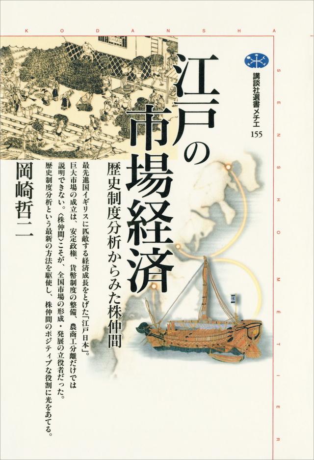 江戸の市場経済