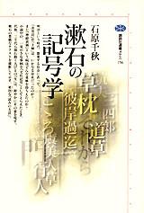 漱石の記号学
