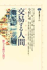 交易する人間(ホモ・コムニカンス)