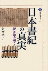 日本書紀の真実