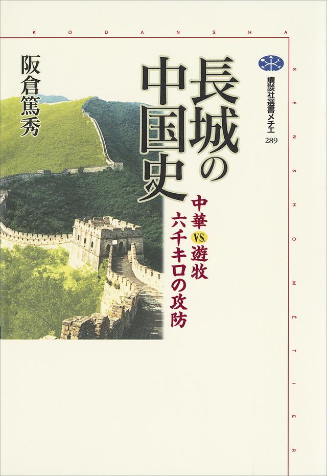 長城の中国史