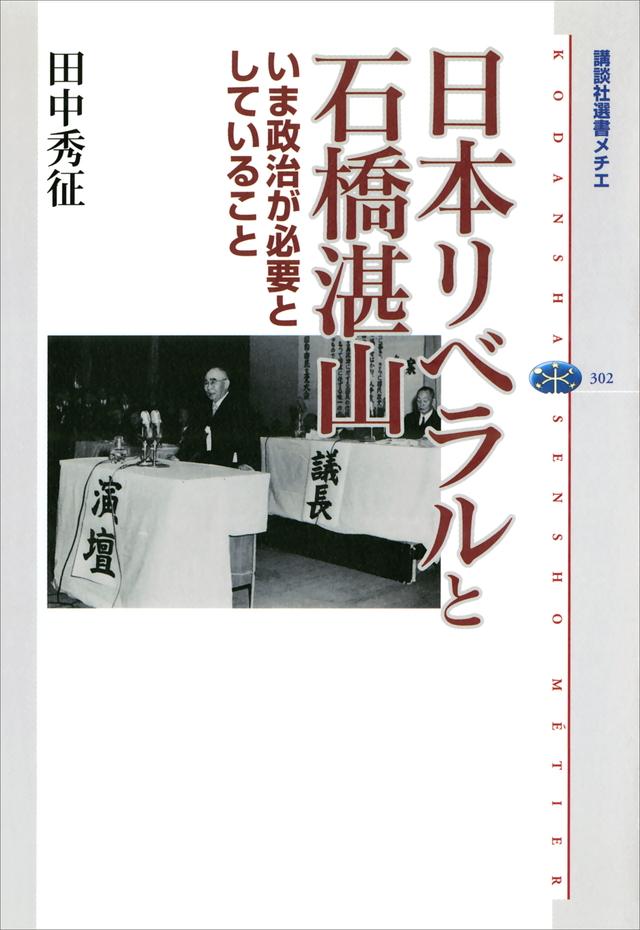 日本リベラルと石橋湛山