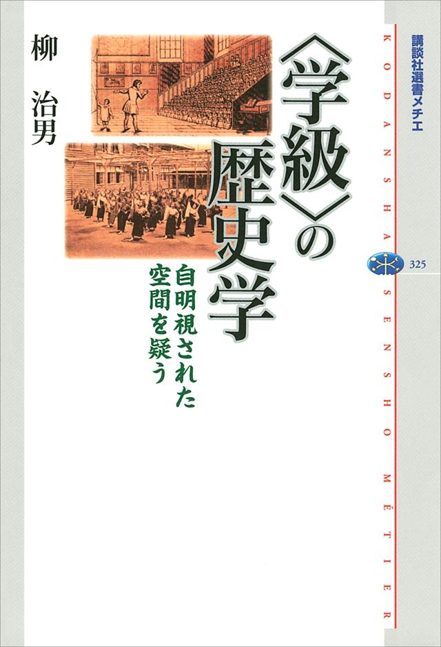 〈学級〉の歴史学