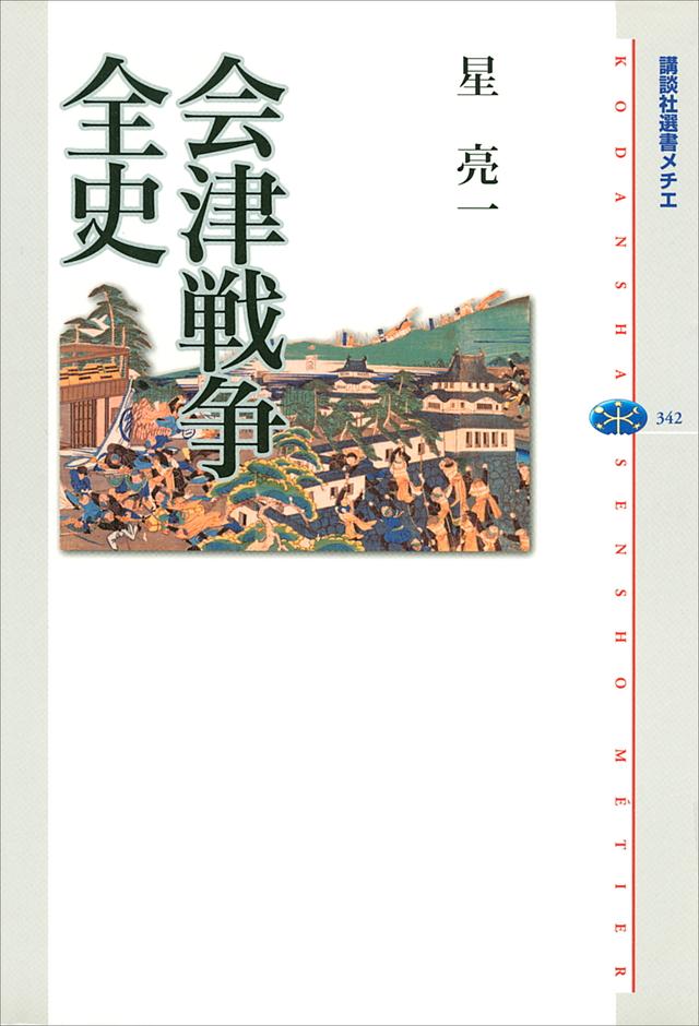 会津戦争全史