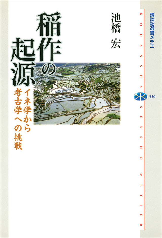 稲作の起源