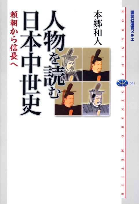 人物を読む 日本中世史
