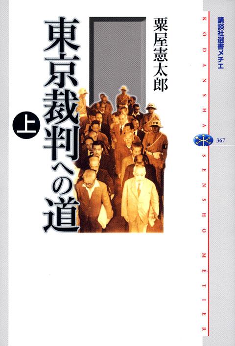 東京裁判への道(上)