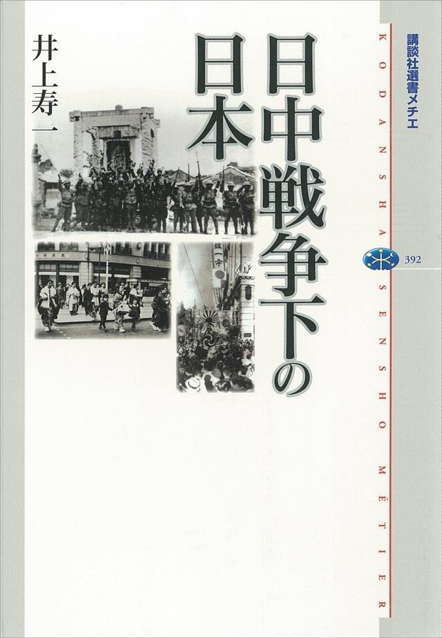 日中戦争下の日本