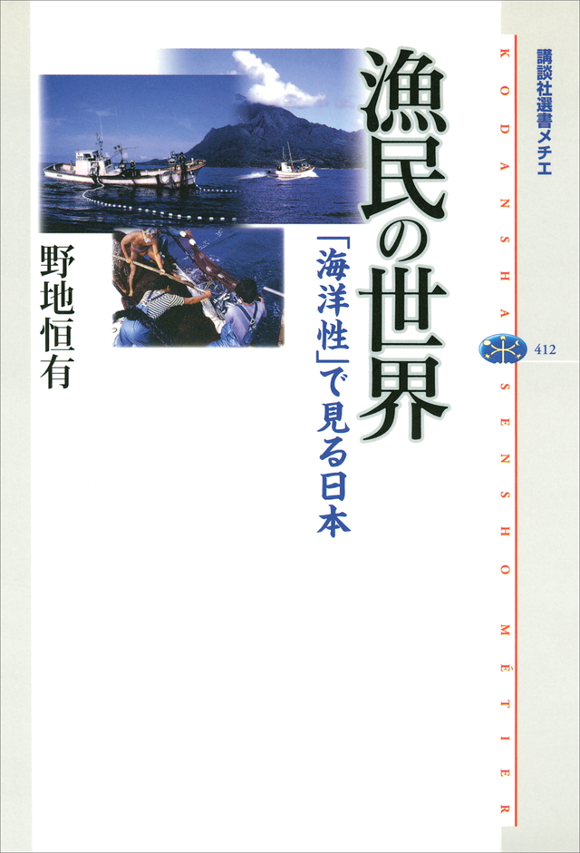 漁民の世界 「海洋性」で見る日本