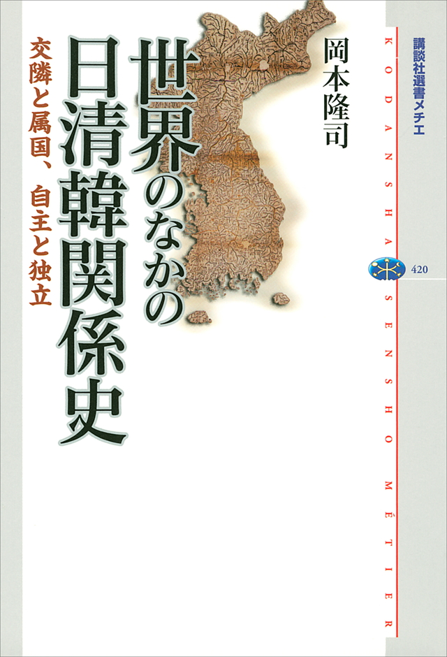 世界のなかの日清韓関係史-交隣と属国、自主と独立