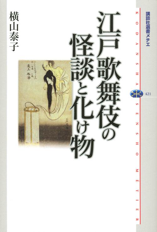 江戸歌舞伎の怪談と化け物