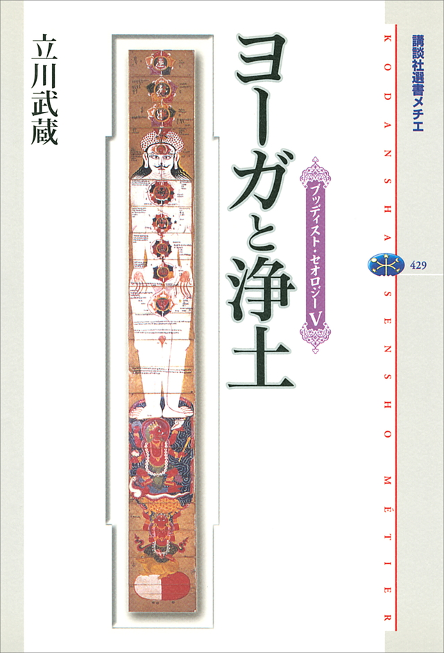 ヨーガと浄土 ブッディスト・セオロジー(5)