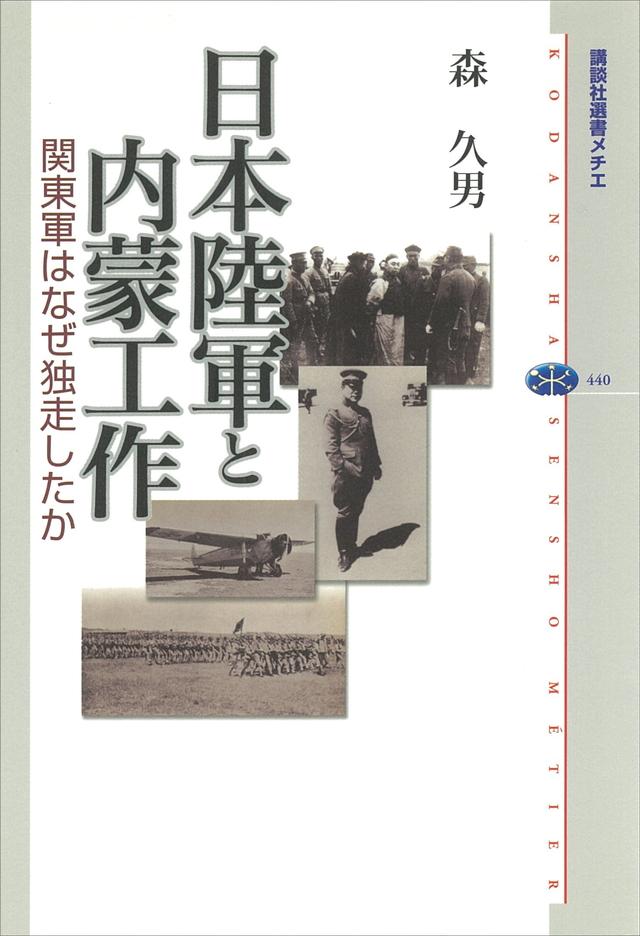 日本陸軍と内蒙工作 関東軍はなぜ独走したか