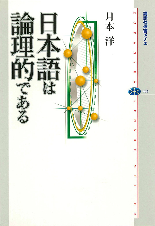 日本語は論理的である