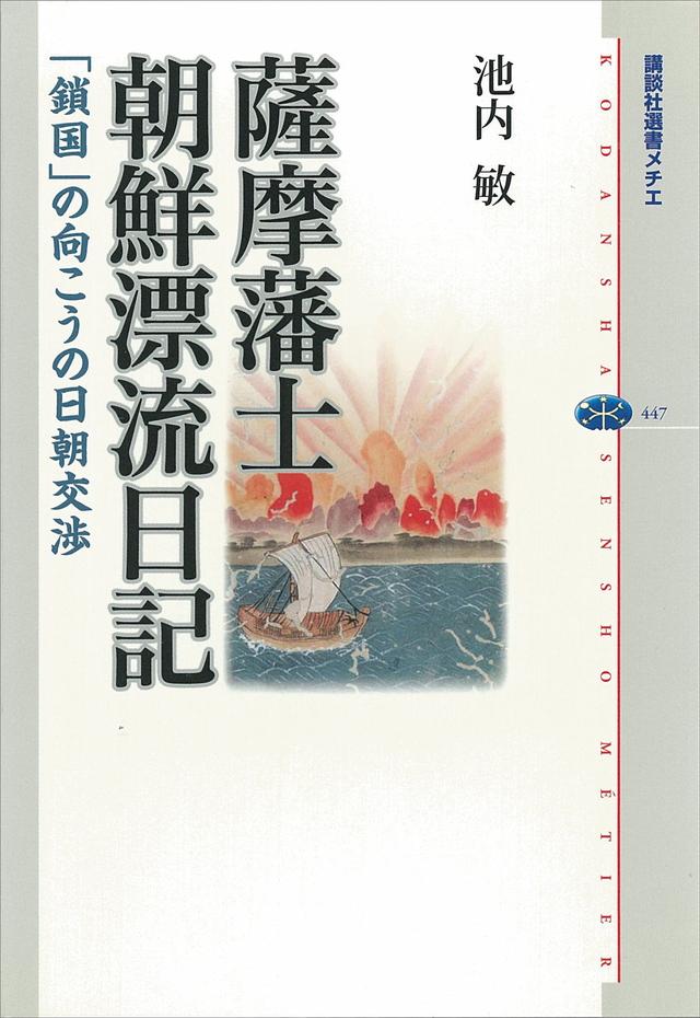 薩摩藩士朝鮮漂流日記-「鎖国」の向こうの日朝交渉