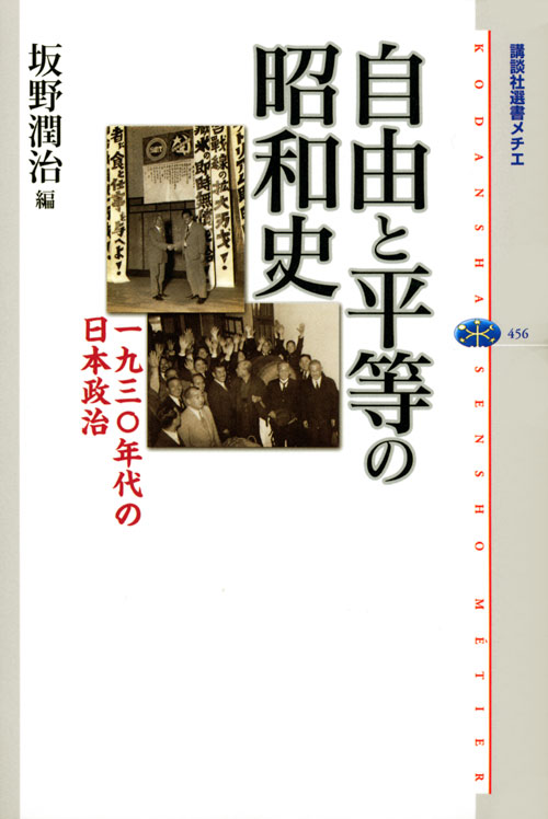 自由と平等の昭和史 一九三〇年代の日本政治