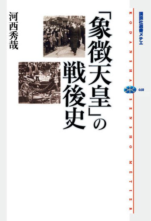 「象徴天皇」の戦後史
